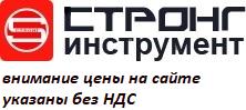 Продукция СТРОНГ-ИНСТРУМЕНТ Москва