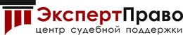 """Юридическая компания """"ЭкспертПраво"""" Подольск"""